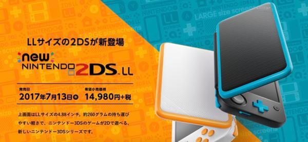 DSのニューデザインが近々発表されると見られています。
